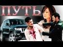 Крутой боевик в стиле 90-х ★ПУТЬ★ русское новое кино,боевик,криминал
