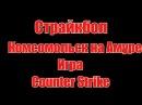 Страйкбол Комсомольск на Амуре Counter Strike ~25.06.17.