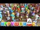 Игрушки из шоколадных яиц и не только Коллекция красивых фигурок Тачки Маша и Медведь Смешарики TOYS
