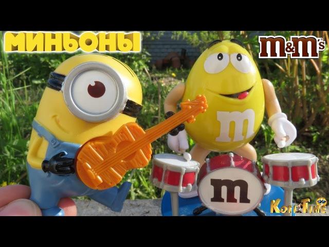 Миньон и Желтый MM's барабанщик ИГРУШКИ Веселый оркестр Смешное видео для детей Minion Toys