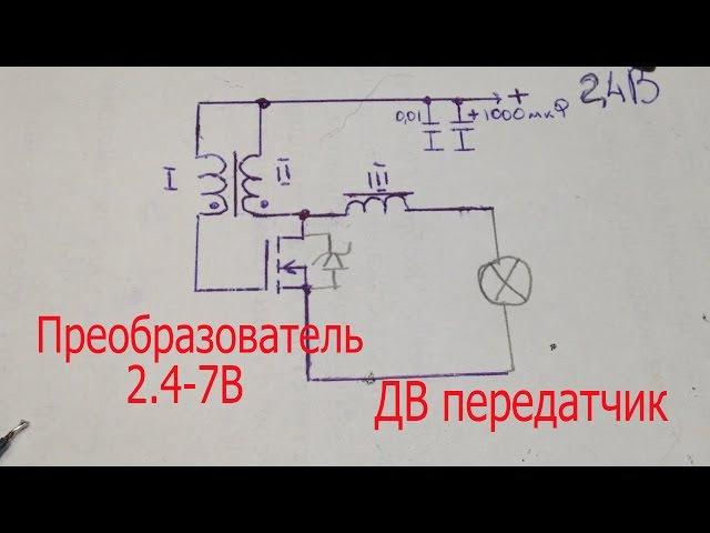 Блокинг-генератор на полевом транзисторе и длинноволновый передатчик своими ру...