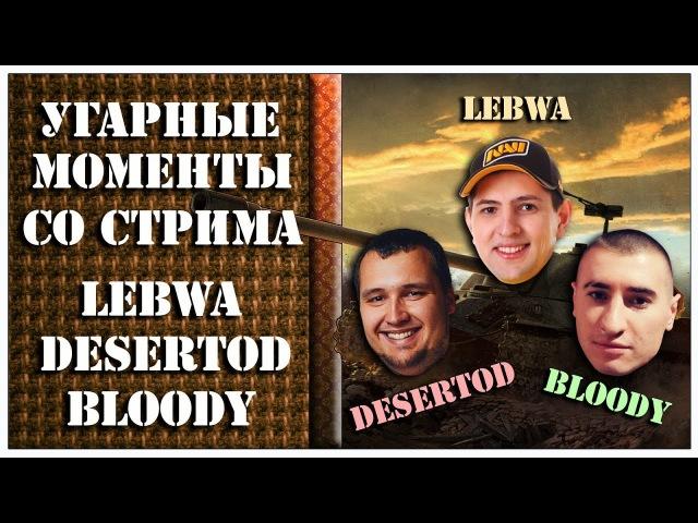 21. Угарные моменты со стрима LeBwa, DeSeRtod и Bloody