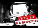 Vlog ДВУХ ЛИЦ♥STUDENT LIFE►►►20 ВЫПУСК→Воркута, КОМПОТ УЕХАЛ В ПИТЕР
