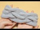 Объемная повязка на голову спицами. Knitting headband