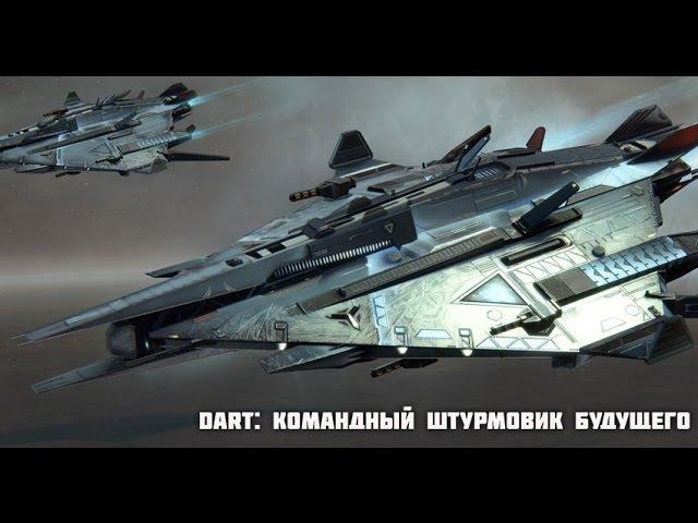 Командный штурмовик Иерихона Dart: руководство