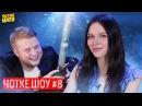 Чотке Шоу #8 - Шелягіна про любов до Скриптоніта, Вілсаком і України