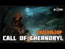 Обзор S.T.A.L.K.E.R. Call Of Chernobyl
