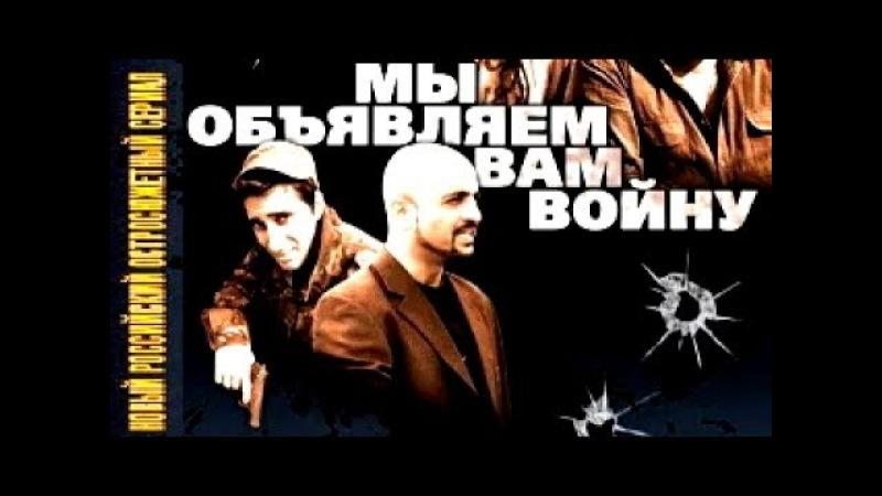 Русский Боевик Мы объявляем вам войну