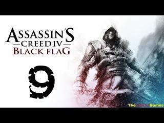 Прохождение Assassin's Creed 4 IV: Black Flag [Чёрный флаг]HD 100% Sync - Часть 9 (Одинокий безумец)