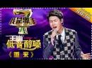 王晰《重来》— 我是歌手4第7期单曲纯享 I AM A SINGER 4 【我是歌手官方频道】