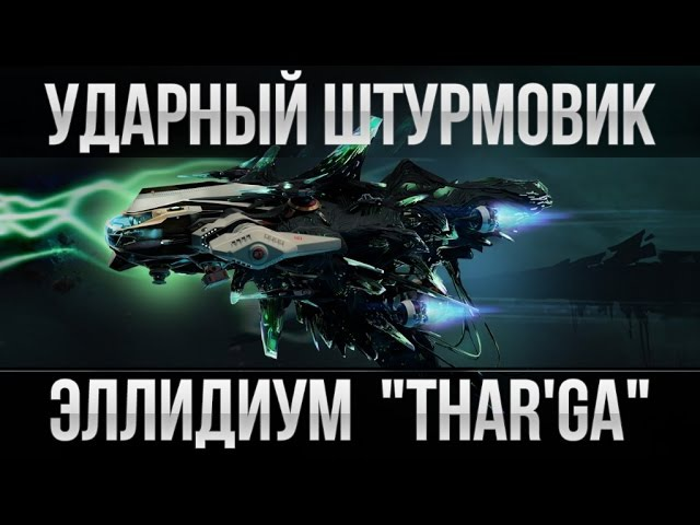 Star Conflict Ударный Штурмовик Эллидиум Thar'Ga