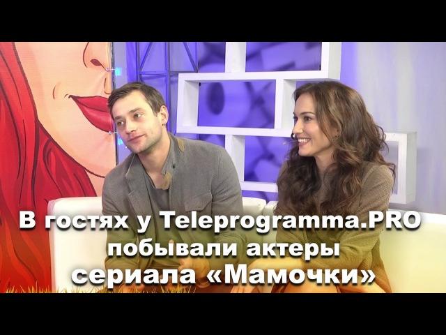 Роман Полянский - Александре Булычевой Ты будешь сумасшедшей мамочкой!