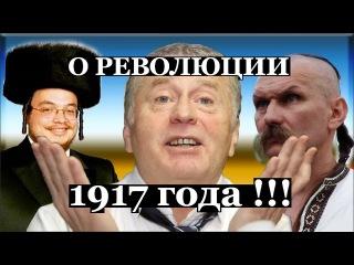 Жириновский раскрывает кто устроил революцию 1917 года в Российской империи (2013)