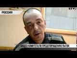 Пытки в российских тюрьмах — показания потерпевших