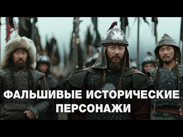 Вымышленные исторические личности и события. Настоящие предки Славян. История Р...