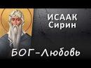 ИСААК Сирин. БОГ-Любовь текст на экране с озвучкой, FullHD ИСТИНА