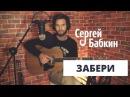 Забери Сергей Бабкин кавер от Данилы Корнилова на канале Ckrendel Covers