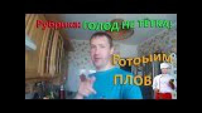 Как приготовить плов / Плов на чугунной сковороде / Посол приморский