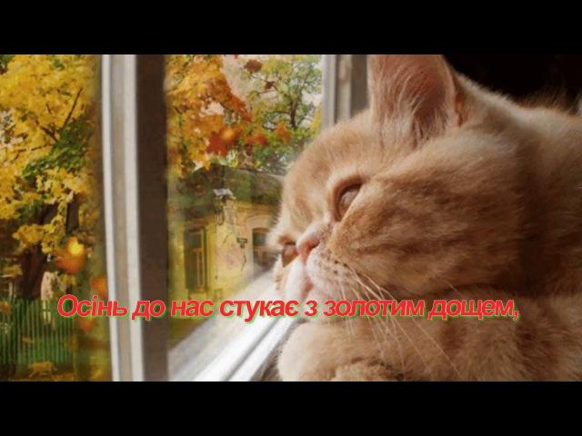Песенка Осень постучалась к нам - для самых маленьких
