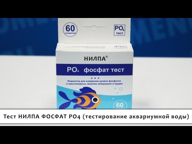Тест НИЛПА ФОСФАТ PO4 (тестирование аквариумной воды)