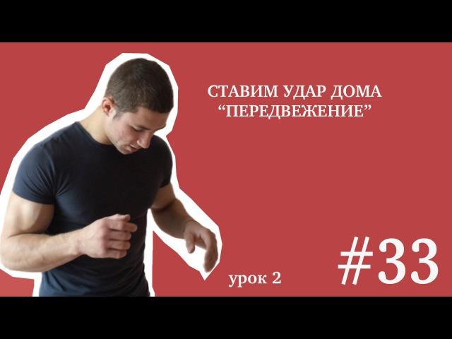 Ставим мощный удар в домашних условиях [урок 2] cnfdbv vjoysq elfh d ljvfiyb[ eckjdbz[ [ehjr 2]