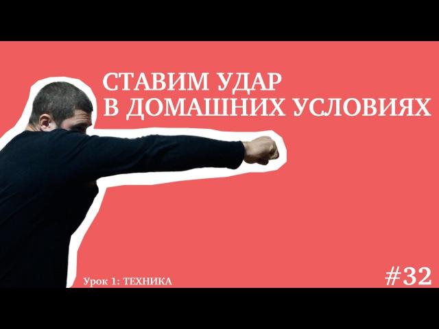 Ставим удар в домашних условиях [урок 1 - техника] cnfdbv elfh d ljvfiyb[ eckjdbz[ [ehjr 1 - nt[ybrf]
