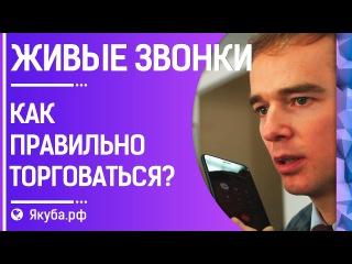 Как правильно торговаться? | Реальный звонок. Бизнес-тренер Владимир Якуба
