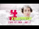 Юлия Беретта -
