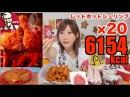 【MUKBANG】 [KFC] Spicy Tasty! 20 Red Hot Shrimp Red Hot Chicken, Twister..etc 6154kcal [Click CC]