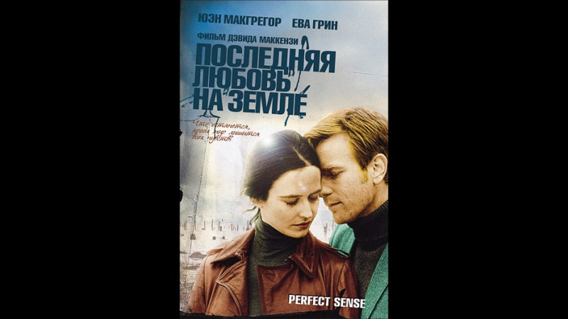 Последняя любовь на Земле Perfect Sense 2011