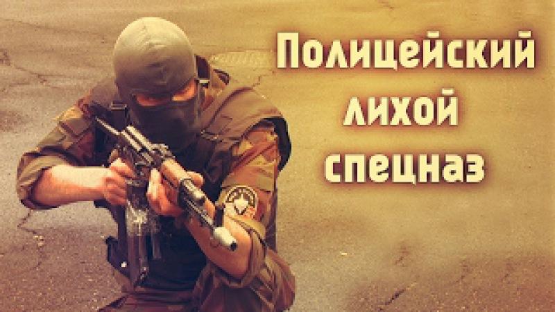 СОБР - специальный отряд быстрого реагирования