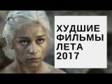 ХУДШИЕ ФИЛЬМЫ ЛЕТА 2017 (новые фильмы 2017)
