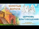 Золотые Ворота. Церковь Благовещения. Киев