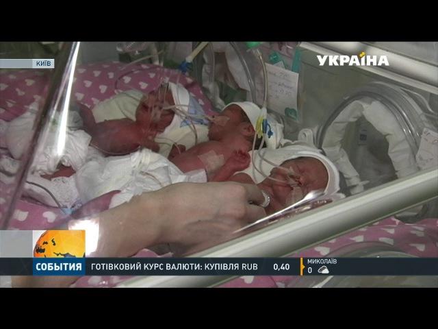 В Києві вперше цього року народилася трійня