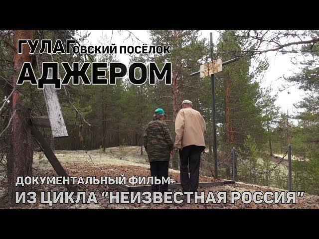 ГУЛАГовский посёлок Аджером (документальный фильм)