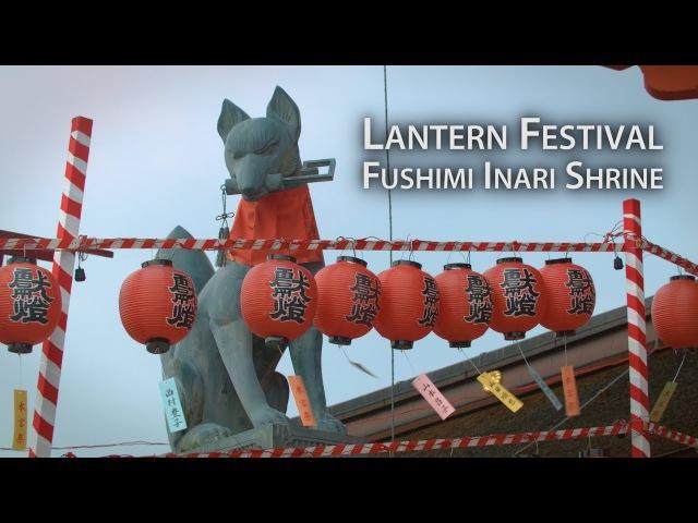 Kyoto Festivals: Motomiya-sai at Fushimi Inari Taisha
