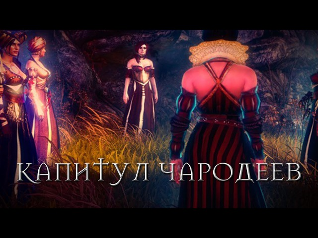 Капитул Чародеев | Ведьмак ЛорLore
