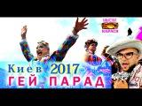 ГЕЙ-ПАРАД. КИЕВ 2017.