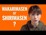 Ask a Japanese Teacher - Difference between WAKARIMASEN and SHIRIMASEN?
