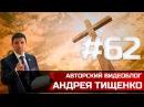 Андрей Тищенко блог 62. Как Вы оцениваете введение безвизового режима Украины с