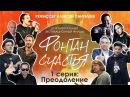 ФОНТАН СЧАСТЬЯ. 1 серия Преодоление мотивационный фильм, 2017