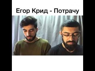 ЕГОР КРИД ПОТРАЧУ НА ЗВОНОК СКАЧАТЬ БЕСПЛАТНО