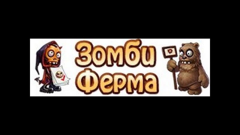 ИТОГИ 🔔МЕГА АКЦИИ от Сайта Zombiferma.ru 🔔 ✨✨✨ На 100 000 ПЛОХИХ КОЛЛЕКЦИЙ ✨✨✨