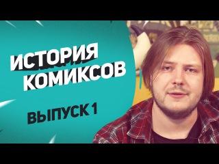 Как появились комиксы?   История комиксов с Кириллом Кутузовым