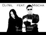 Dj Nil feat   Mischa - Ты не один   (Don't be so shy) ( IMANY Cover mix )