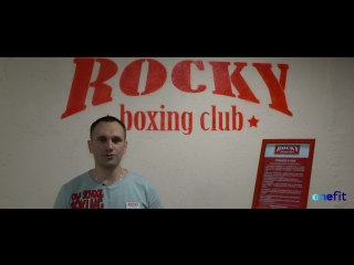 Onefit - Rocky Boxing Club в Митино