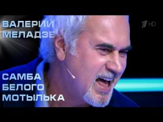 Валерий Меладзе – Самба белого мотылька. Сегодня вечером. Дмитрий Нагиев. Выпуск от16.09.2017