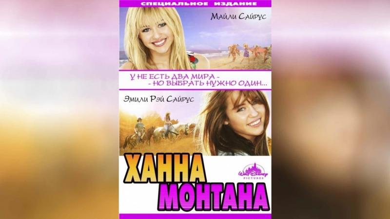 Ханна Монтана Кино (2009) | Hannah Montana: The Movie