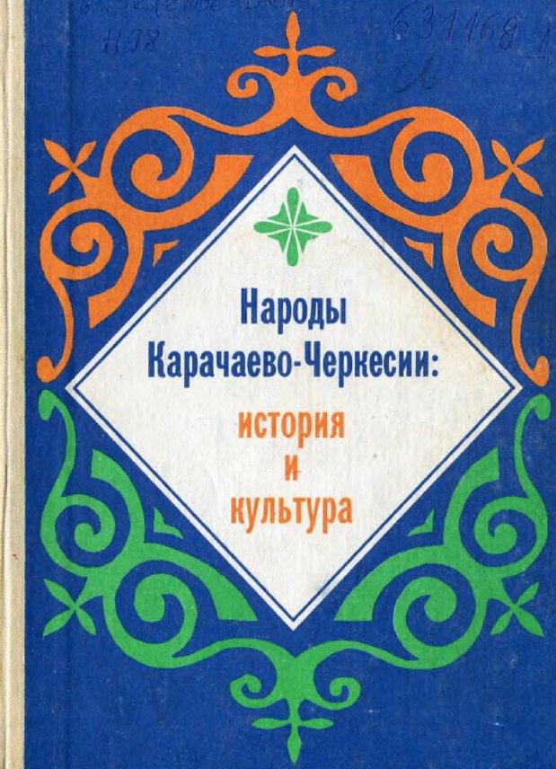 Обращение карачаевских общественных организаций по поводу проекта учебника истории КЧР