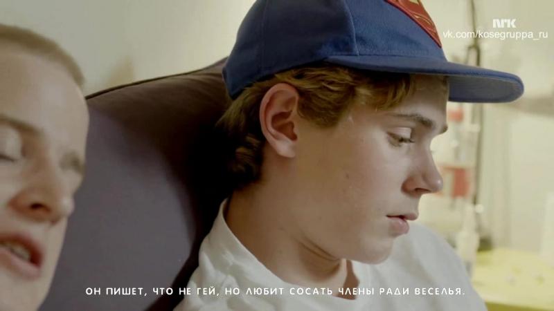 SKAM 1 отрывок 2 серии 3 сезона русские субтитры